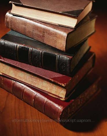 Дипломная по украинской литературе, фото 2