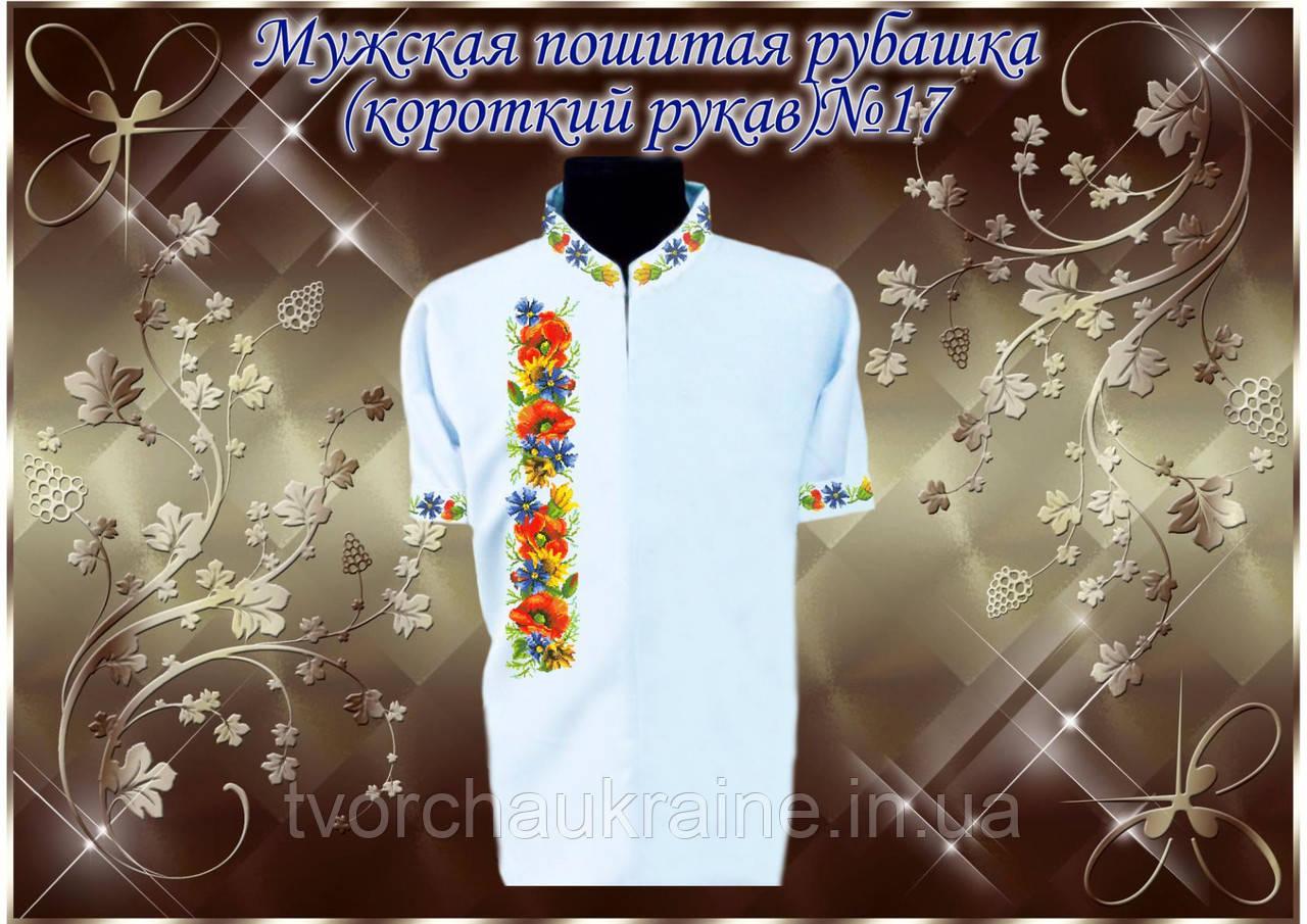 Мужская пошитая рубашка короткий рукав «Традиция» № 17