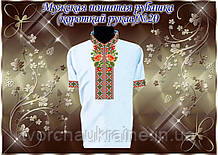 Мужская пошитая рубашка короткий рукав «Традиция» № 20