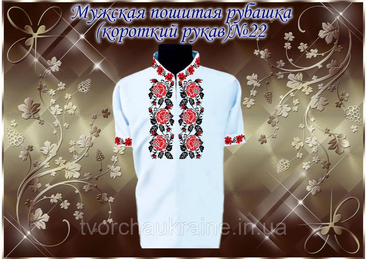 Мужская пошитая рубашка короткий рукав «Традиция» № 22