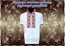 Мужская пошитая рубашка короткий рукав «Традиция» № 23