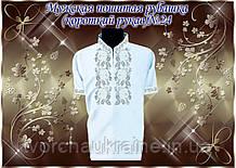 Мужская пошитая рубашка короткий рукав «Традиция» № 24