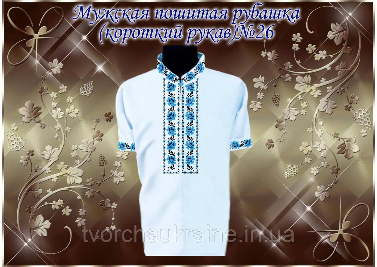 Мужская пошитая рубашка короткий рукав «Традиция» № 26