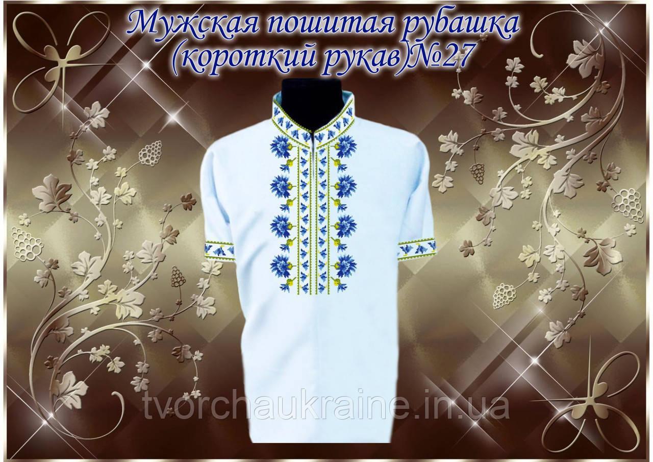 Мужская пошитая рубашка короткий рукав «Традиция» № 27
