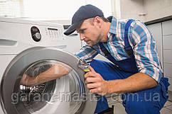 Ремонт стиральных машин BOSCH на дому в Житомире