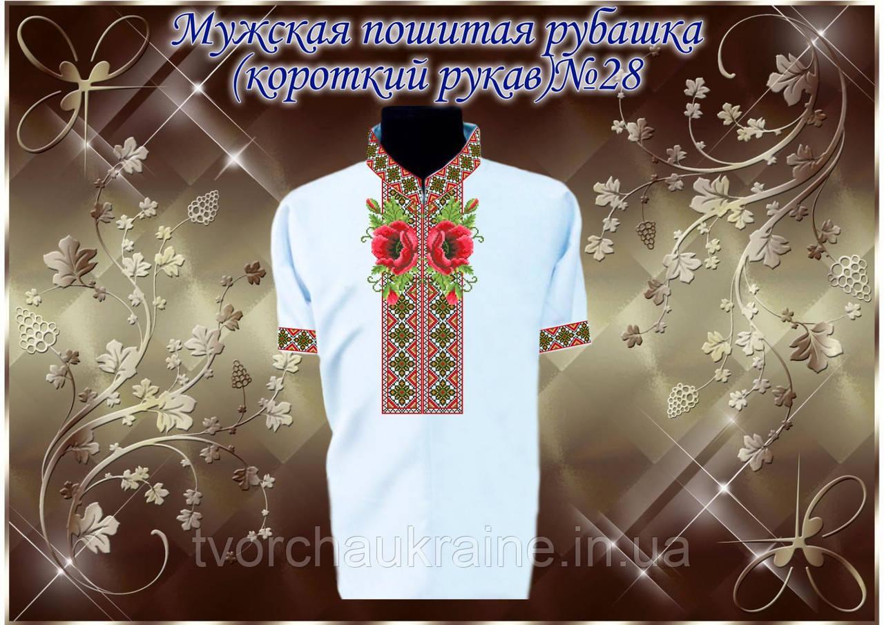 Мужская пошитая рубашка короткий рукав «Традиция» № 28