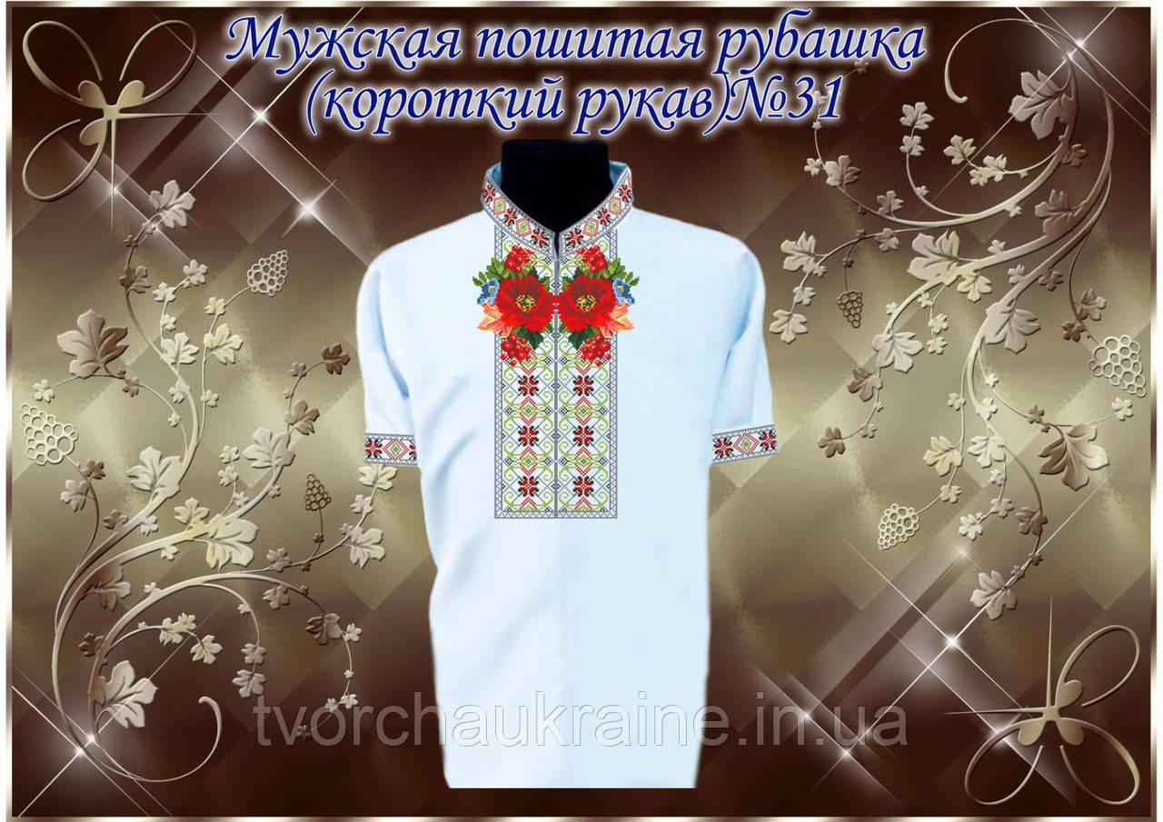 Мужская пошитая рубашка короткий рукав «Традиция» № 31