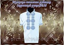 Мужская пошитая рубашка короткий рукав «Традиция» № 38