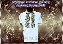 Мужская пошитая рубашка короткий рукав «Традиция» № 39