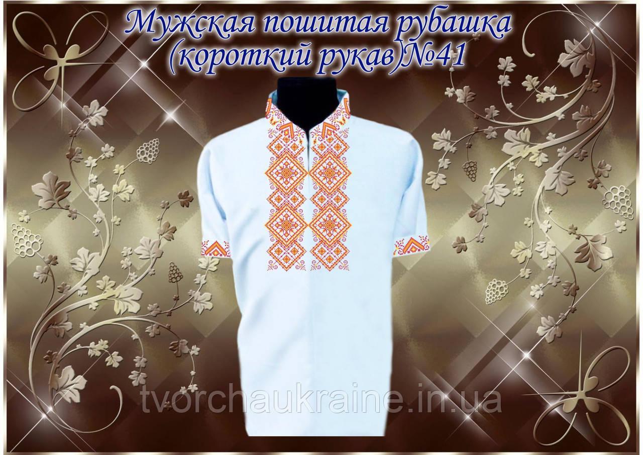 Мужская пошитая рубашка короткий рукав «Традиция» № 41