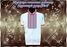 Мужская пошитая рубашка короткий рукав «Традиция» № 47