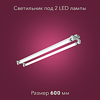 Светильник эконом под 2 светодиодные лампы Т8 600 мм