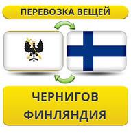 Перевозка Личных Вещей из Чернигова в Финляндию