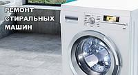 Ремонт стиральных машин ELECTROLUX на дому в Кировограде