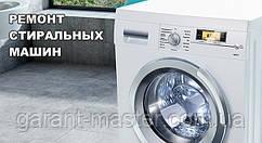 Ремонт стиральных машин ELECTROLUX на дому в Житомире