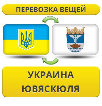 Перевозка Личных Вещей из Украины в Ювяскюля
