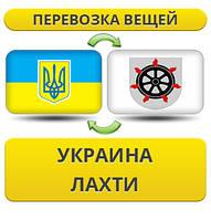 Перевозка Личных Вещей из Украины в Лахти