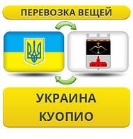 Перевозка Личных Вещей из Украины в Куопио