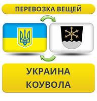 Перевозка Личных Вещей из Украины в Коуволу