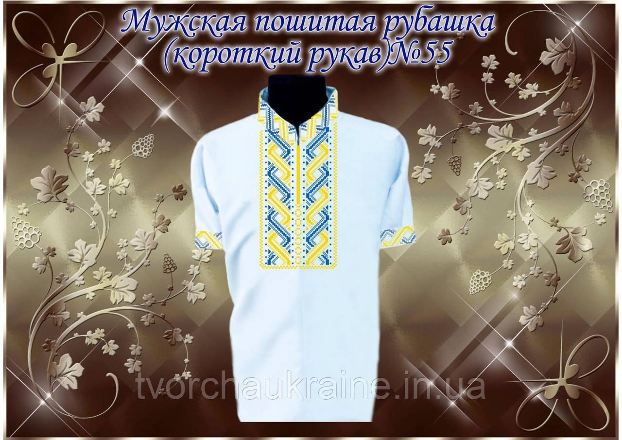Мужская пошитая рубашка короткий рукав «Традиция» № 55