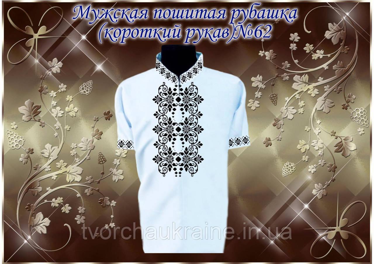 Мужская пошитая рубашка короткий рукав «Традиция» № 62