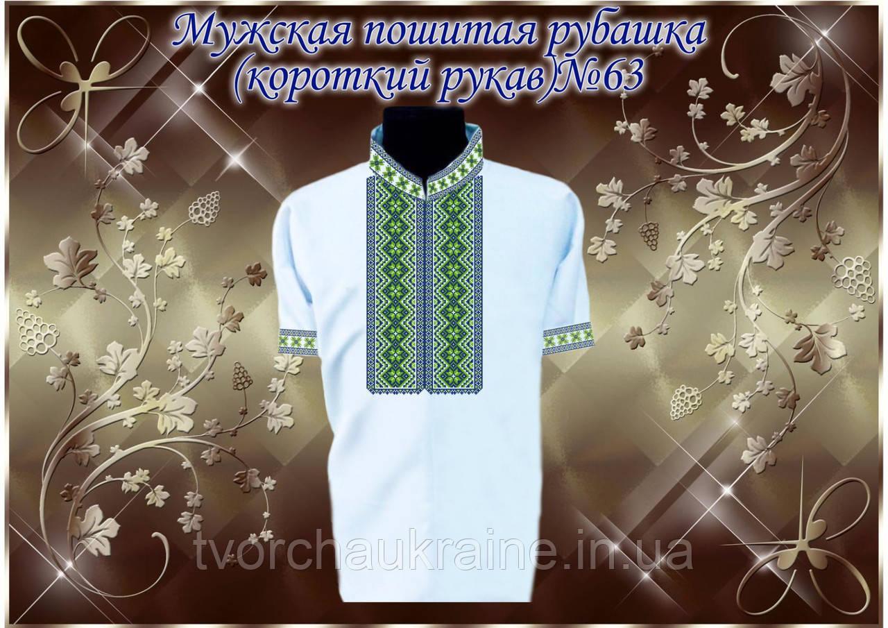 Мужская пошитая рубашка короткий рукав «Традиция» № 63