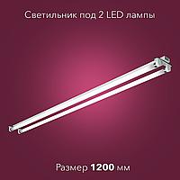Светильник эконом под 2 светодиодные лампы Т8 1200 мм