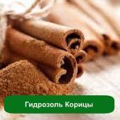 Гидрозоль Корицы, 1 литр