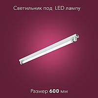Светильник эконом под 1 светодиодную лампу Т8 600 мм