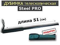 """Телескопическая Дубинка """"Steel PRO"""""""