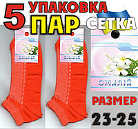 Носки женские с сеткой короткие оранжевый Смалий  23-25р  НЖЛ-70