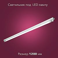 Светильник эконом под 1 светодиодную лампу Т8 1200 мм