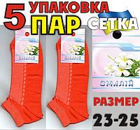 Носки женские с сеткой короткие оранжевый Смалий  23-25р  НЖЛ-0370