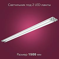 Светильник эконом под 2 светодиодные лампы Т8 1500 мм