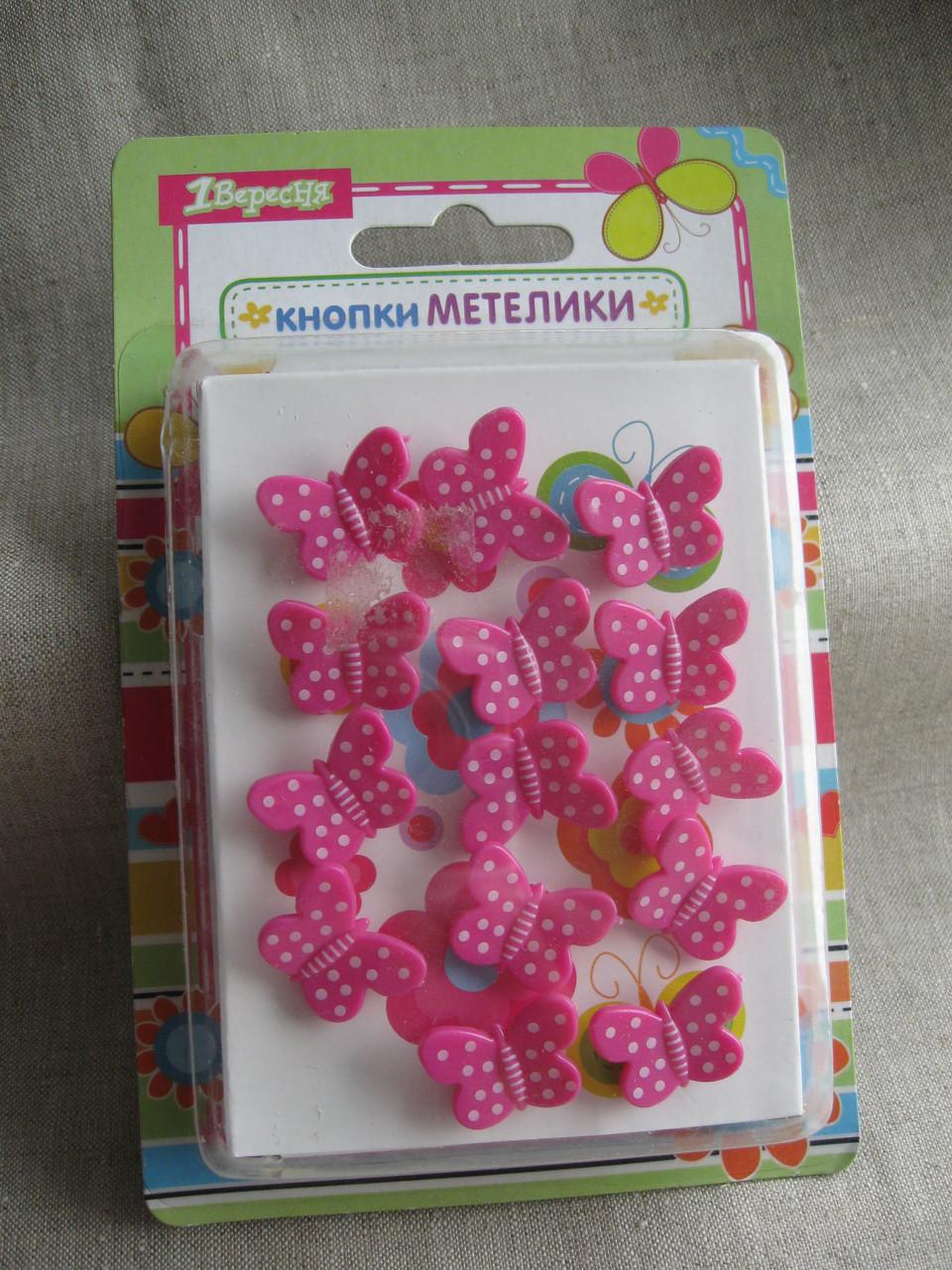 """Кнопки """"Бабочки"""" 14 шт. """" 1 Вересня """". №140162"""