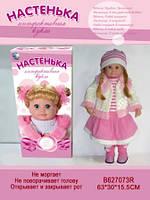 "Интерактивная кукла ""Настенька"" MY008/539084R"