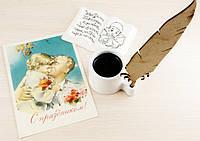 """Открытка """"С праздником"""" 1960 год худ. В.С.Климашин(товар при заказе от 500грн)"""