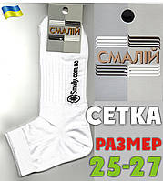 Носки мужские с сеткой белые Смалий  Украина  25-27р НМЛ-167