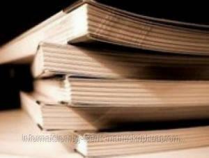 Заказать Курсовая работа по педагогике в Киеве Высокое качество  Курсовая работа по педагогике