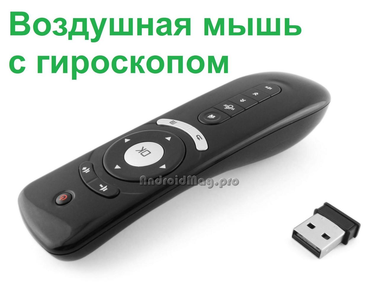 Пульт Tooploo T2 Гиро Air Mouse