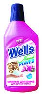 Шампунь для ручной чистки ковровых покрытий Wells, 500 мл