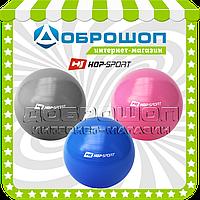 Фитбол - фитнес мяч, гимнастический мяч HOP-SPORT 55см + насос  серый