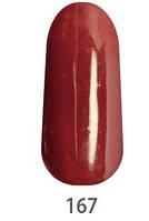 Гель лак My Nail, 9 мл № 167 (коричнево-бурый)