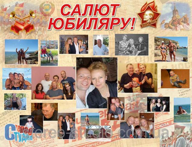 Фотоколлаж - салют юбиляру! 1