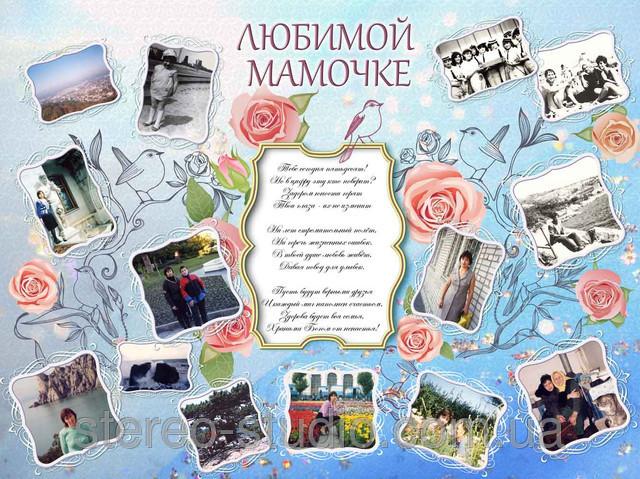 Коллаж на ткани для любимой мамы ко дню рождения.