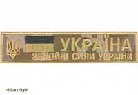 "Нагрудная надпись ""Вооруженные силы Украины"" 130х25мм."