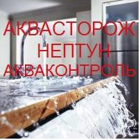 Системы защиты от протечек и потопа
