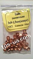 Шайба уплотнительная 3х9-1,5мм конус (медь)