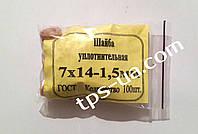 Шайба уплотнительная 7х14-1,5мм (медь)