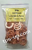 Шайба уплотнительная 22х28-1,5мм (медь)